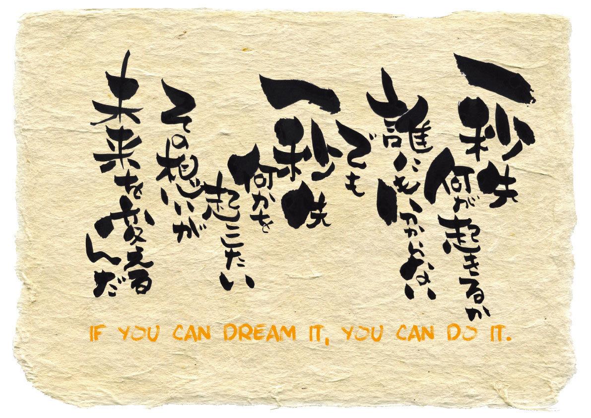 あと一歩、あと一歩前に。筆文字で想いを形に。: 想いは、あなたを ...